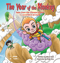 oliver_chin_monkey